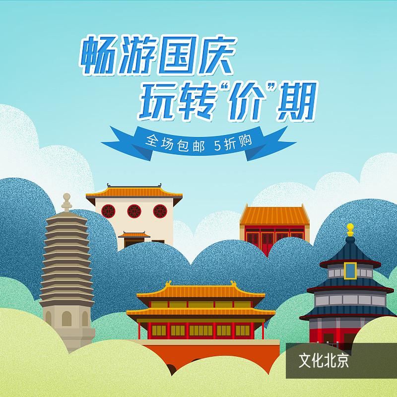 简约风国庆节促销主图设计素材-图片ID:VCG211161014758
